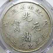 PCGS-VF98 江南戊戌七钱二分