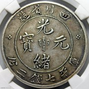 GBCA-XF40 四川光绪七钱二分 无头车 ★★★★★