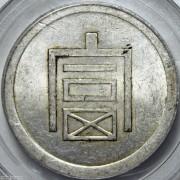PCGS-AU58 富字正银半两