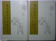 1990年《戴葆庭集拓中外钱币珍品》(全二册)戴葆庭编