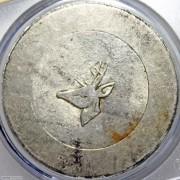 GBCA-MS62 小鹿头正银一两