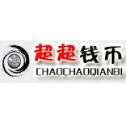 ◥超超钱币专店◤